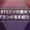 BTSジンの香水