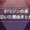 BTSジンの泣いた理由