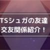 BTSシュガの交友関係