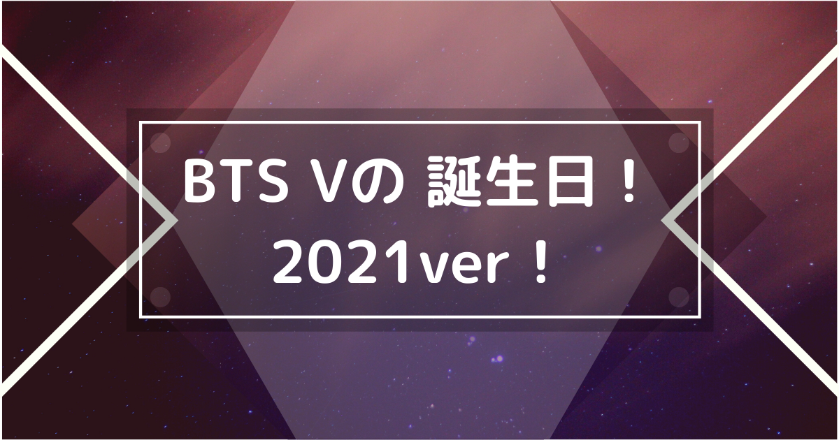 BTS V誕生日2021年