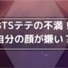 BTS Vの不満