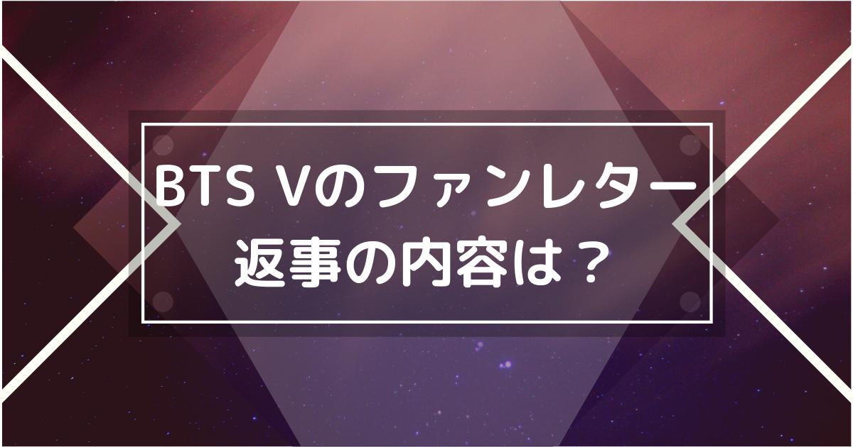 BTS Vのファンレター