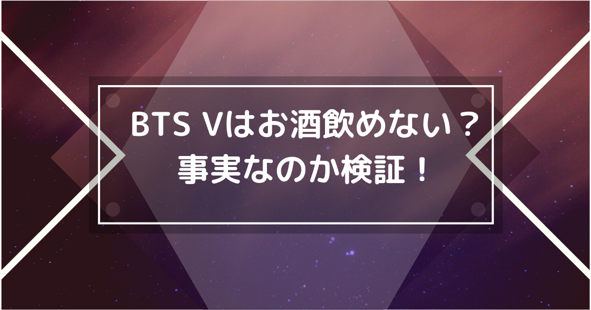 BTS Vのお酒
