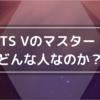 BTS Vのマスター