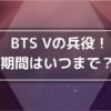 BTS Vの兵役
