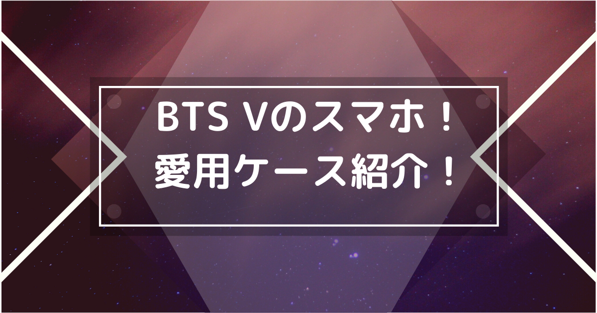 BTS Vのスマホ
