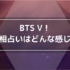 BTS Vの手相占い