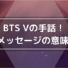 btsv-signlanguage