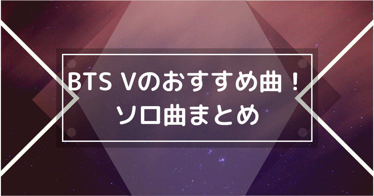 BTS Vソロ曲のおすすめ