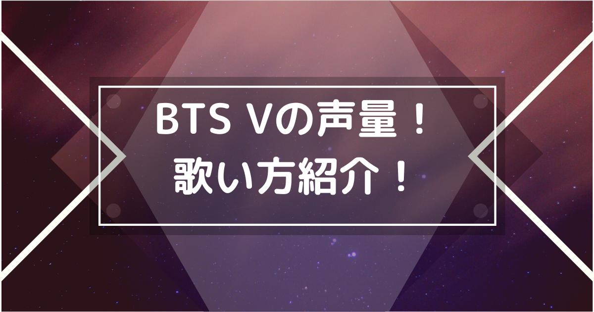 BTS Vの声量