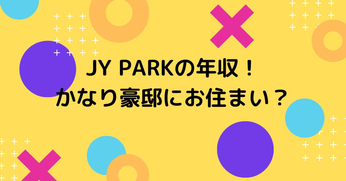 JY PARKの年収