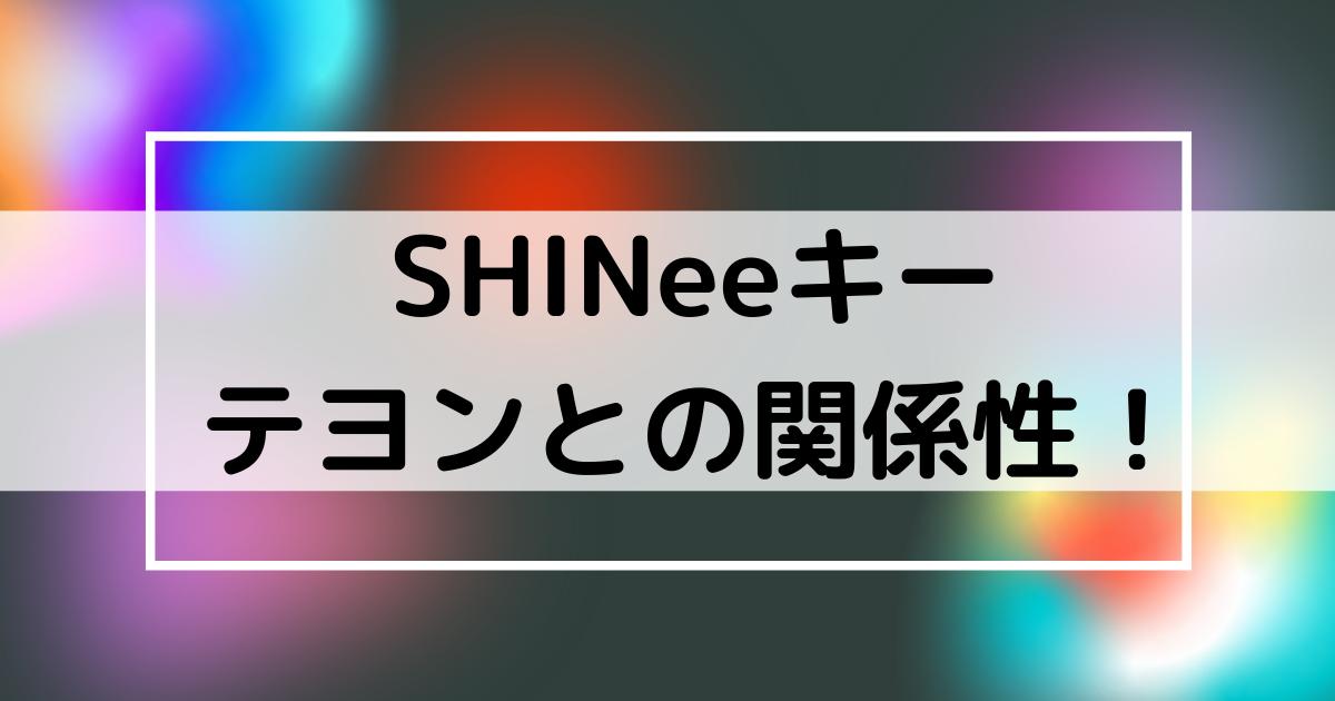 SHINeeキーとテヨン