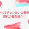 TWICEジョンヨンの髪型