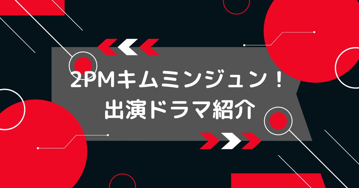 2PMキムミジュンのドラマ