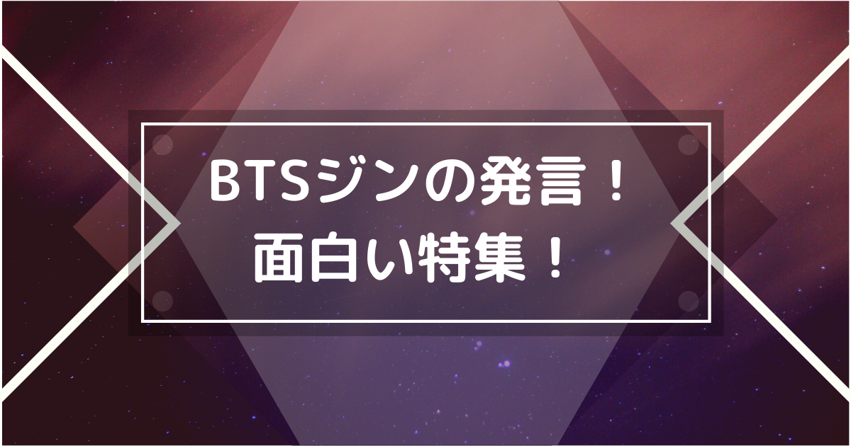 BTSジンの面白発言