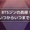 BTSジンの兵役