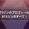 BTSジンのプロフィール