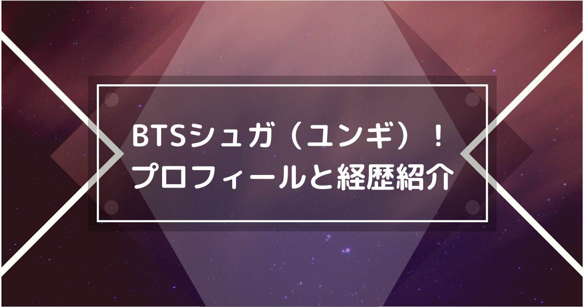 BTSシュガ(ユンギ)のプロフィール