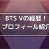 BTS Vの経歴