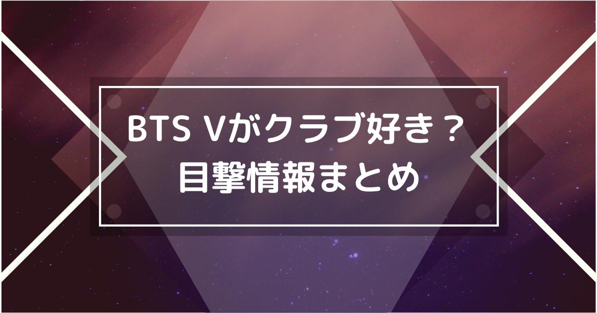 BTS Vのクラブ