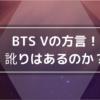BTS Vの方言