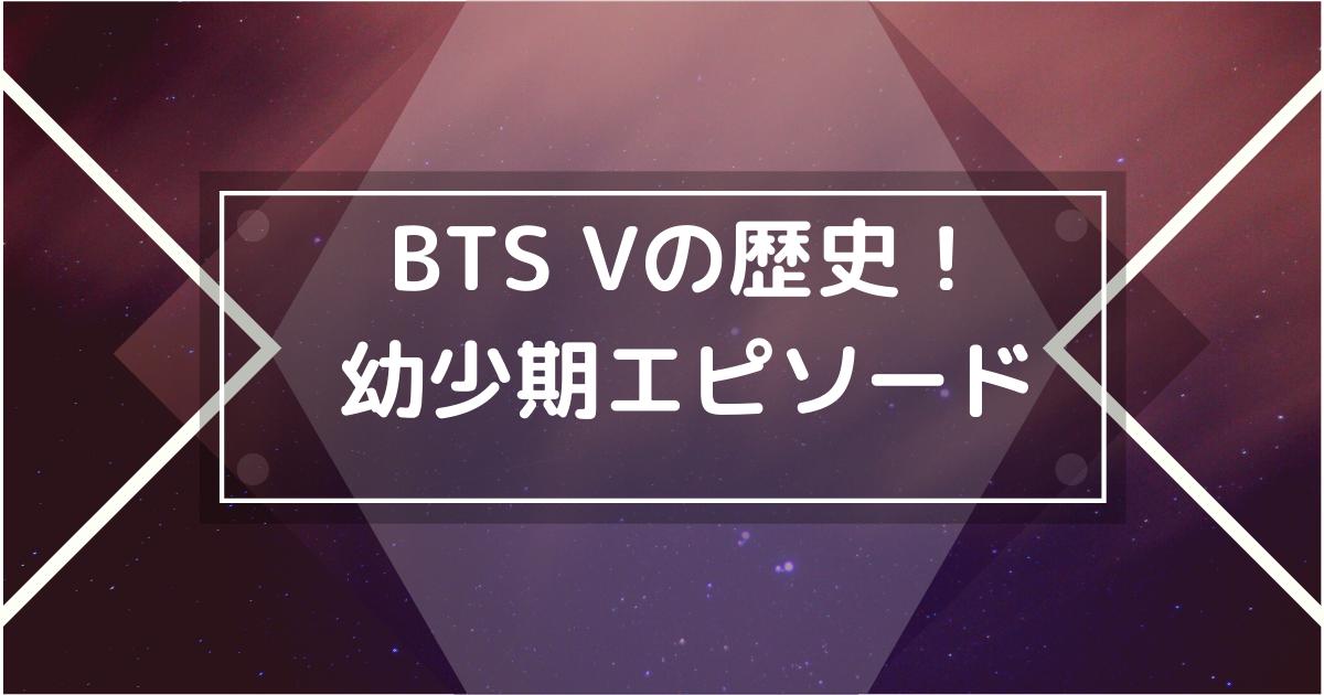 BTS Vの歴史