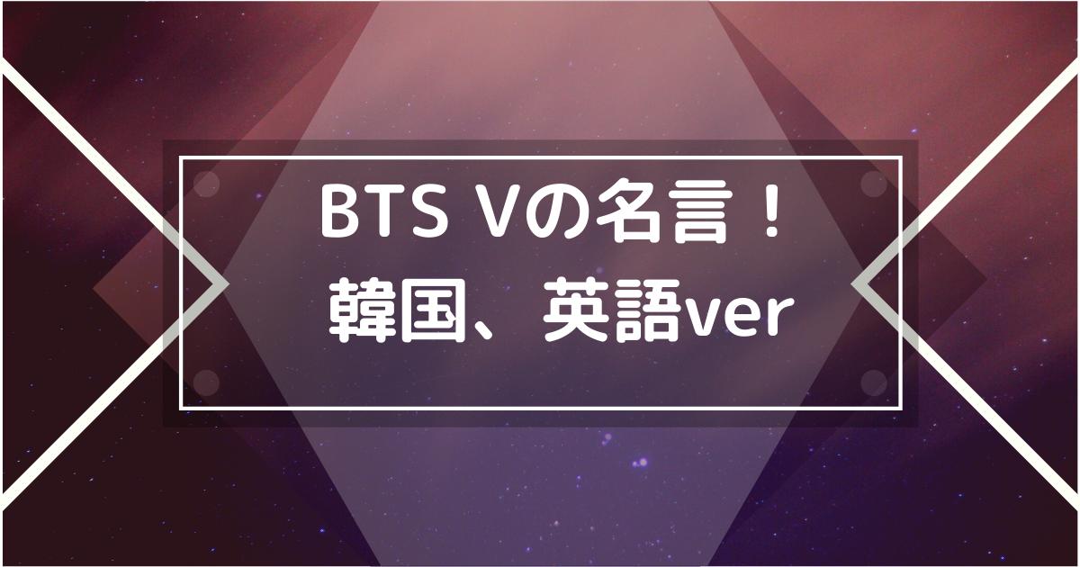 BTS Vの名言