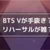 BTS Vのリハーサル