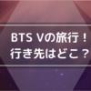 BTS Vの旅行