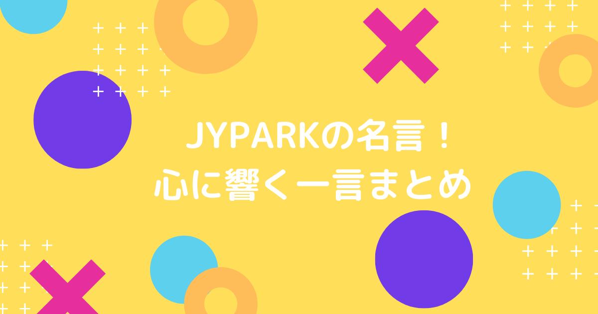 JYPARKの名言