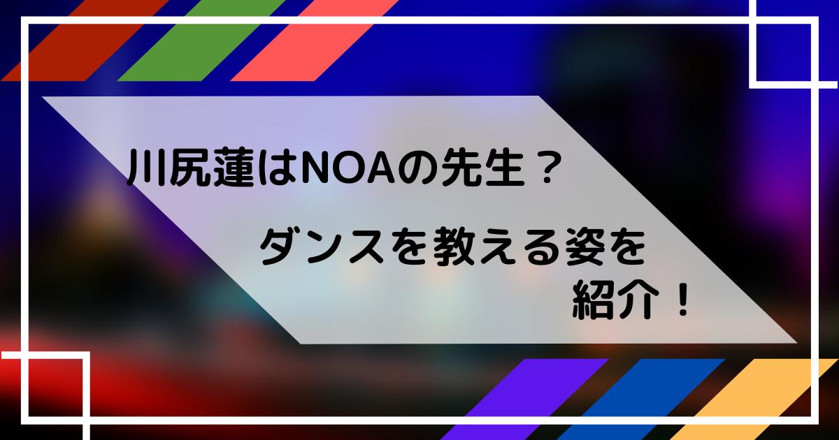 川尻蓮はNOAの先生