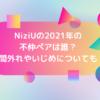 NiziU2021年の不仲ペアは誰