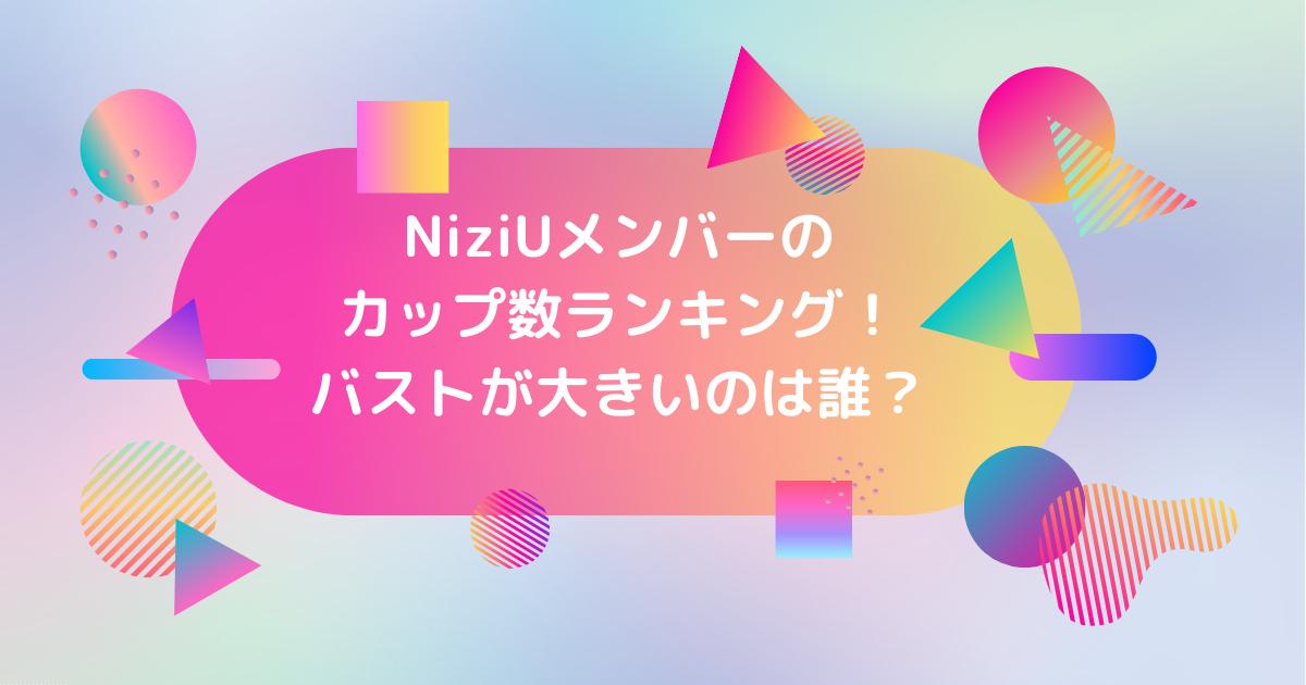 NiziUメンバーのカップ数ランキング