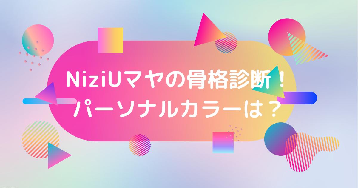 NiziUマヤのパーソナルカラー