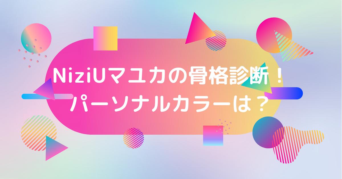 NiziUマユカのパーソナルカラー