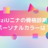 NiziUニナのパーソナルカラー