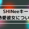 SHINeeキーの熱愛